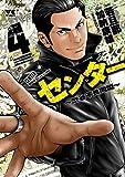 センター~渋谷不良同盟~ 4―渋谷不良同盟 (ヤングチャンピオンコミックス)