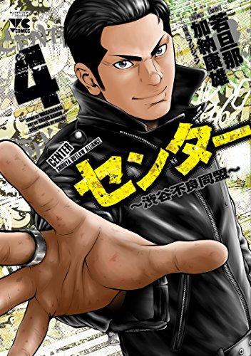 センター ~渋谷不良同盟~(4): ヤングチャンピオン・コミックス (ヤングチャンピオンコミックス)