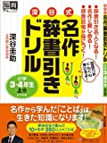 深谷式名作辞書引きドリル小学3・4年生 上巻 (脳育チャレンジ)