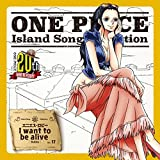 ONE PIECE Island Song Collection エニエス・ロビー「I want to be alive」 / ニコ・ロビン(山口由里子)