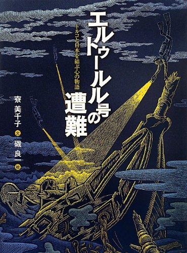 エルトゥールル号の遭難 トルコと日本を結ぶ心の物語...