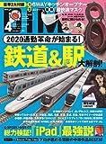 DIME(ダイム) 2020年 04 月号 [雑誌]