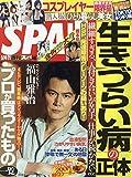 SPA!(スパ!) 2019年 5/21 号 [雑誌]