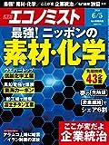 週刊エコノミスト 2018年06月05日号 [雑誌]