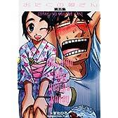 おたくの娘さん 第五集 (角川コミックス ドラゴンJr. 100-5)