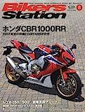 Bikers Station (バイカーズステーション) 2017年8月号 [雑誌]