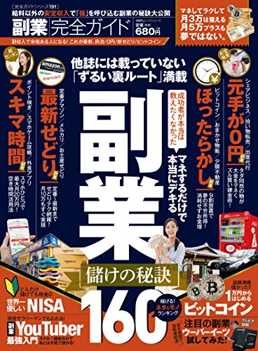 【完全ガイドシリーズ191】副業完全ガイド (100%ムックシリーズ)