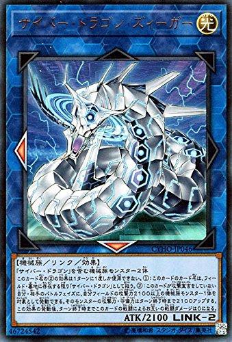 サイバー・ドラゴン・ズィーガー ウルトラレア 遊戯王 サイバネティック・ホライゾン cyho-jp046