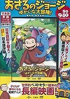 おさるのジョージ ゆかいな大冒険! DVD BOOK (宝島社DVD BOOKシリーズ)