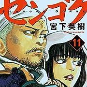 センゴク権兵衛(11) (ヤンマガKCスペシャル)