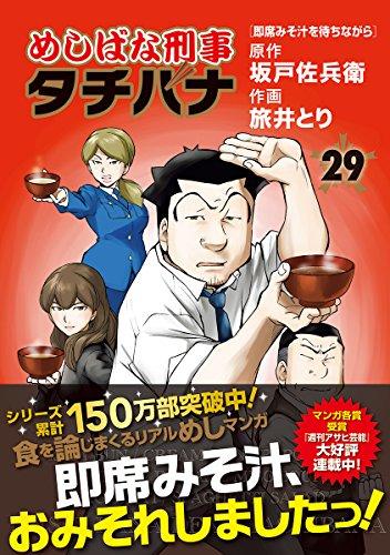 めしばな刑事タチバナ 29 (トクマコミックス)