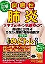 誤嚥性肺炎 セキぜんそく・気管支炎 最強のどトレ大全  (わかさ夢MOOK 51)