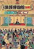 演芸博物館〈白編〉 (1982年)