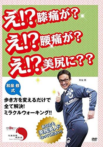 え!?膝痛が?え!?腰痛が?え!?美尻に?? 和泉修式 歩き方を変えるだけで全て解決! ミラクルウォーキング!! [DVD]