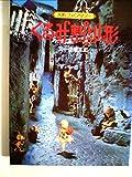 くるみ割り人形―人形ファンタジー (1979年)