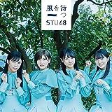 2nd Single「風を待つ」 TypeB 通常盤