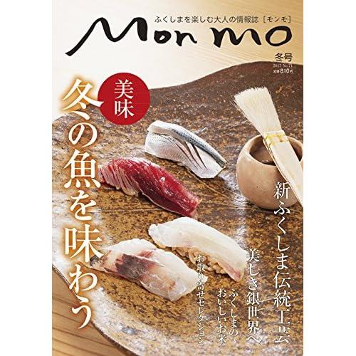 ふくしまを楽しむ大人の情報誌 Mon mo モンモ No.71[2017年冬号]