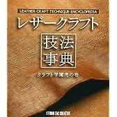 レザークラフト技法事典―クラフト学園虎の巻