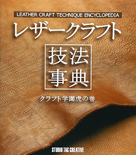 レザークラフト技法事典―クラフト学園虎の巻の詳細を見る