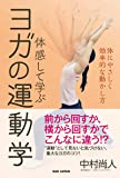 体感して学ぶ ヨガの運動学: 体にやさしく効率的な動かし方