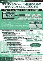 スプリント & ハードル 種目のための オフ ・ シーズン トレーニング 集~ 動きづくり 、 技術 獲得を意識した 冬期練習 ~ [ 陸上 DVD 番号 784 ]