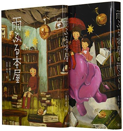 雨ふる本屋セット(既2冊セット)
