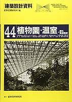 植物園・温室・緑化関連施設 (建築設計資料)