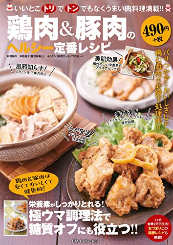 鶏肉&豚肉のヘルシー定番レシピ (DIA Collection)