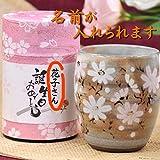 誕生日プレゼント 女性 ・ 煎茶80gと コスモス 湯呑 ( 誕生日・名入れ ) セット