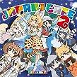 【早期購入特典あり】TVアニメ『けものフレンズ』キャラクターソングアルバム「Japari Café2」(オリジナルB5サイズポスター (※かばんとサーバル))