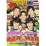 ザテレビジョン 首都圏関東版 2019年12 20・12 27・2020年1 3号