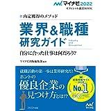マイナビ2022 オフィシャル就活BOOK 内定獲得のメソッド 業界&職種研究ガイド (マイナビオフィシャル就活BOOK)