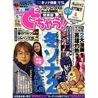 でちゃう ! 関東版 2008年 05月号 [雑誌]