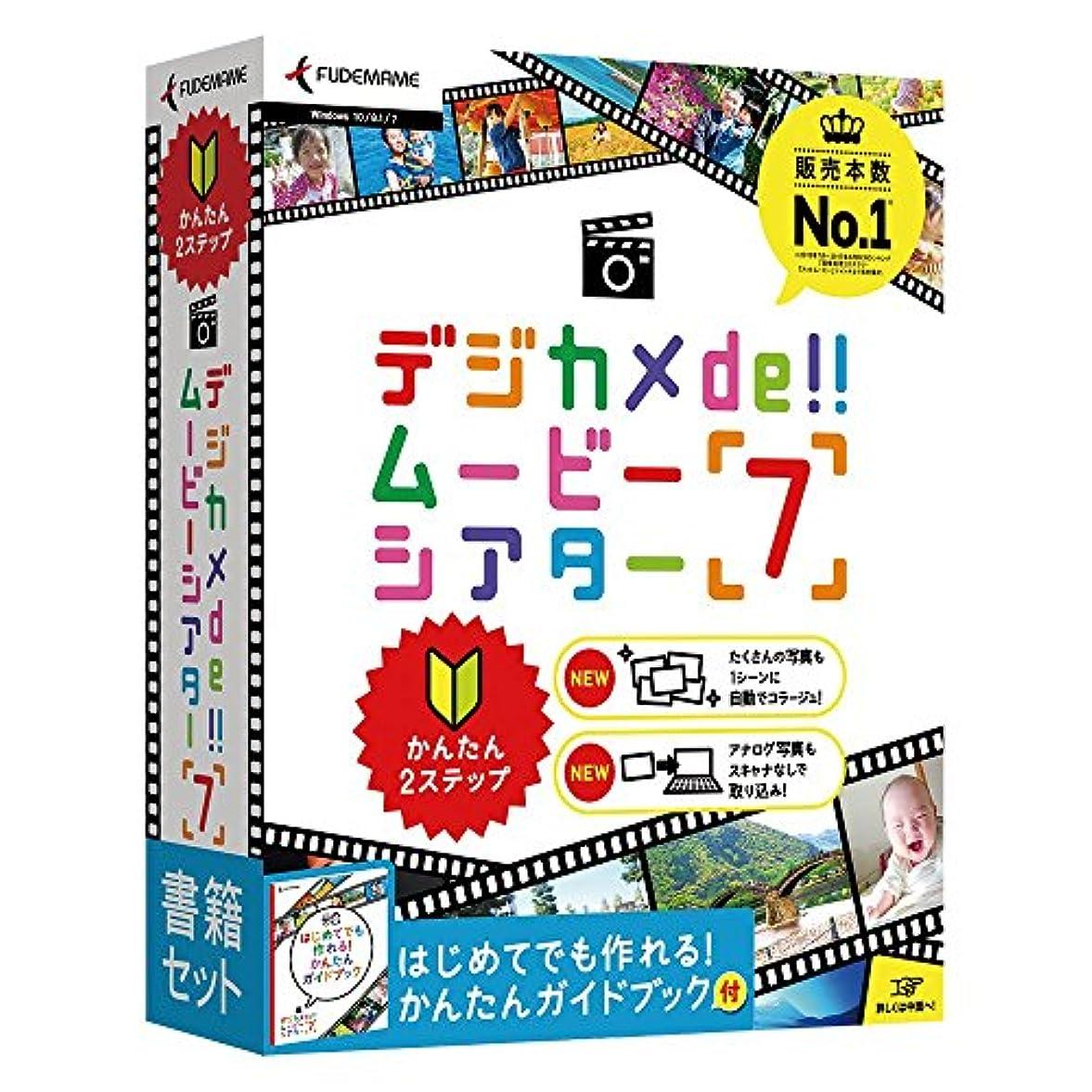 ひばり不毛の雄弁家デジカメde!!ムービーシアター7  書籍セット版(最新)|Win対応