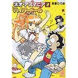ネオ・アズマニア (2) (ハヤカワコミック文庫 (JA873))