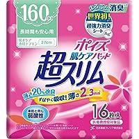 ポイズ 肌ケアパッド 超スリム 2.3mm 長時間も安心用160cc 16枚 【軽い尿モレ 女性用】