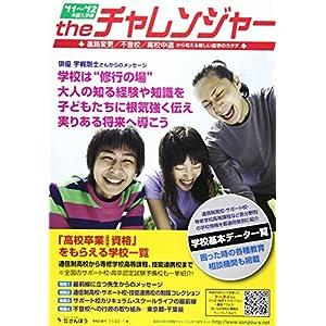 theチャレンジャー '11~'12年度入学用