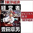 経営者 豊田章男 (週刊東洋経済eビジネス新書No.173)
