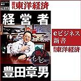 経営者 豊田章男(週刊東洋経済eビジネス新書No.173)