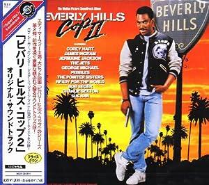 ビバリーヒルズ・コップ2 オリジナル・サウンドトラック