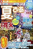 夏ぴあ 関西版 2017 (ぴあMOOK関西)