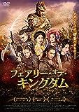 フェアリー・オブ・キングダム[DVD]