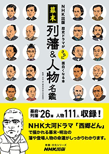 NHK出版 歴史ドラマがさらに面白くなる本 幕末 列藩&人物名鑑 (教養・文化シリーズ)