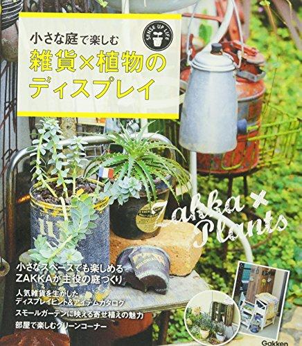 SENCE UP LIFEシリーズ 小さな庭で楽しむ 雑貨×植物のディスプレイ (SENSE UP LIFEシリーズ)の詳細を見る