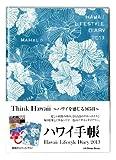 ハワイ・ライフスタイル・ダイアリー2013   (ライフデザインブックス)