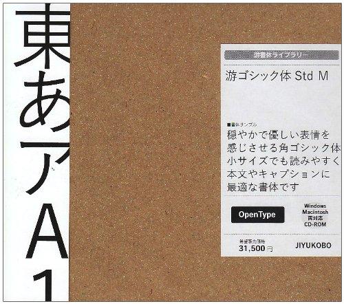 游ゴシック体 Std M OpenType
