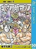 キン肉マン 50 (ジャンプコミックスDIGITAL)