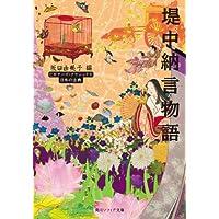堤中納言物語 ビギナーズ・クラシックス 日本の古典 (角川ソフィア文庫)
