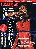 若葉号 WWEレッスルマニア決算詳報号 2017年 5/20 号 [雑誌]: 週刊プロレス 別冊