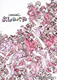 オールナイトニッポンi おしゃべや Rm001「おしゃべやへようこそ」[DVD]